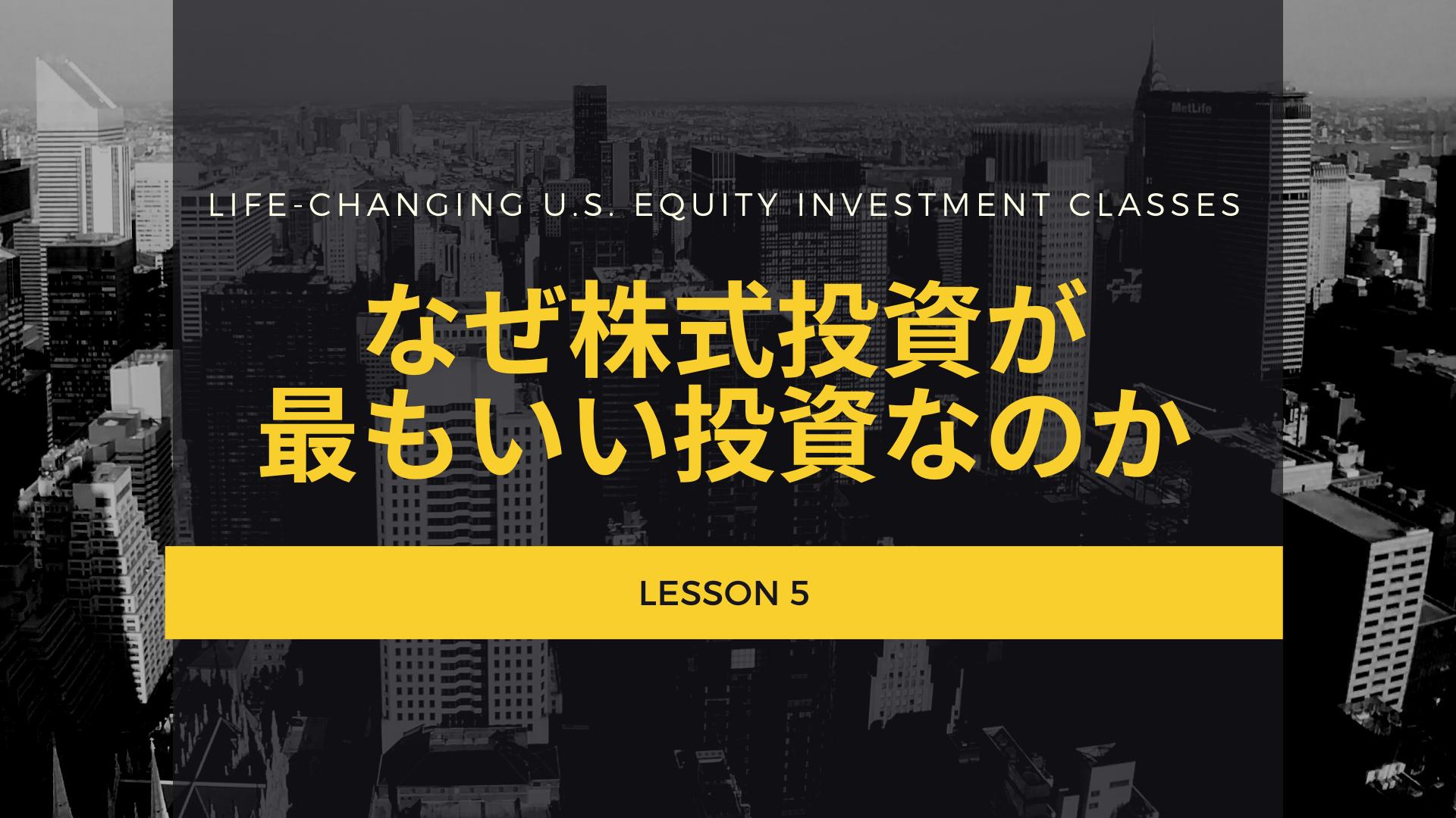 株式会社の歴史からなぜ株式投資はいい投資なのかを学ぶ