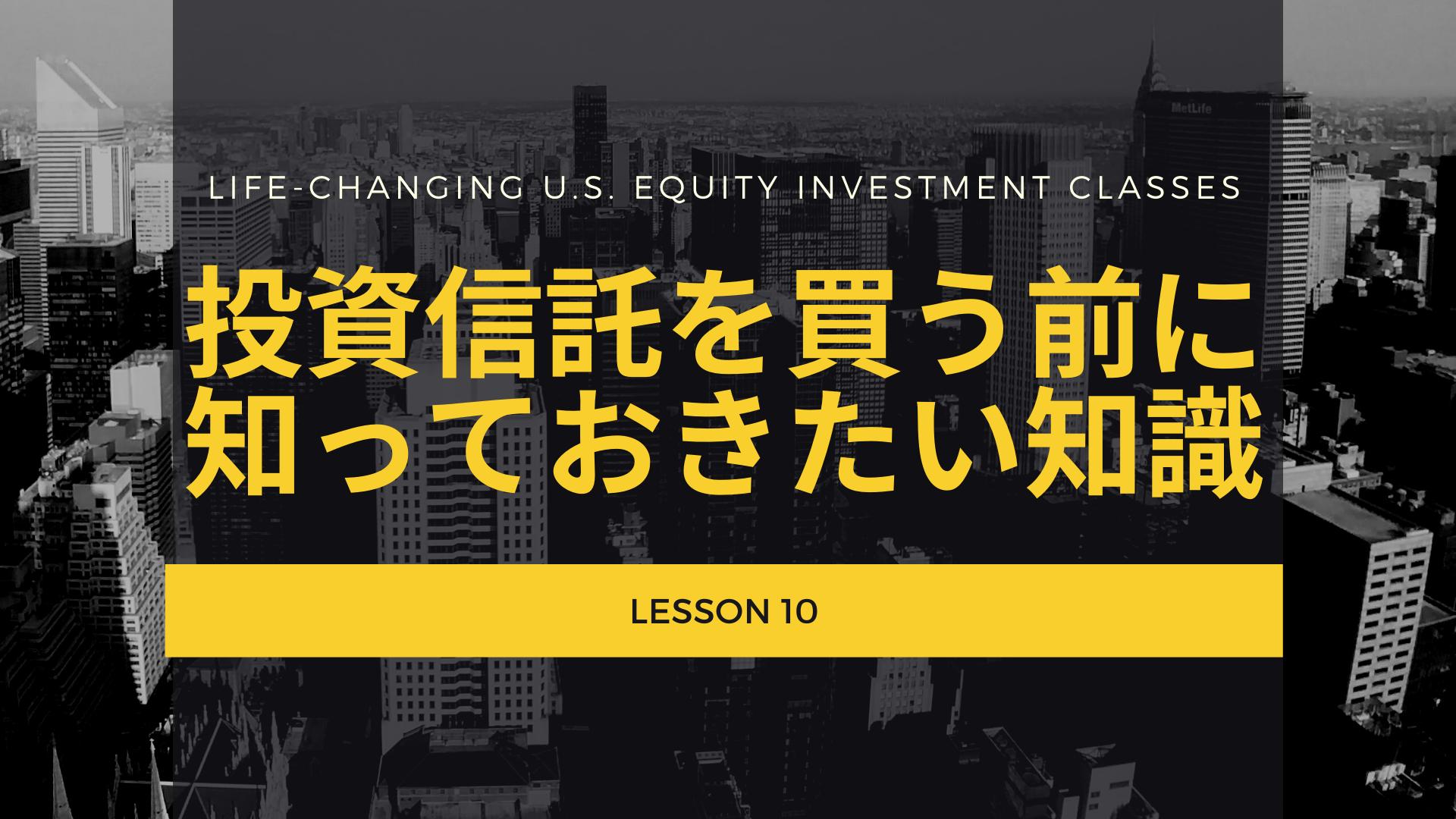 投資信託を買う前に知っておきたい知識