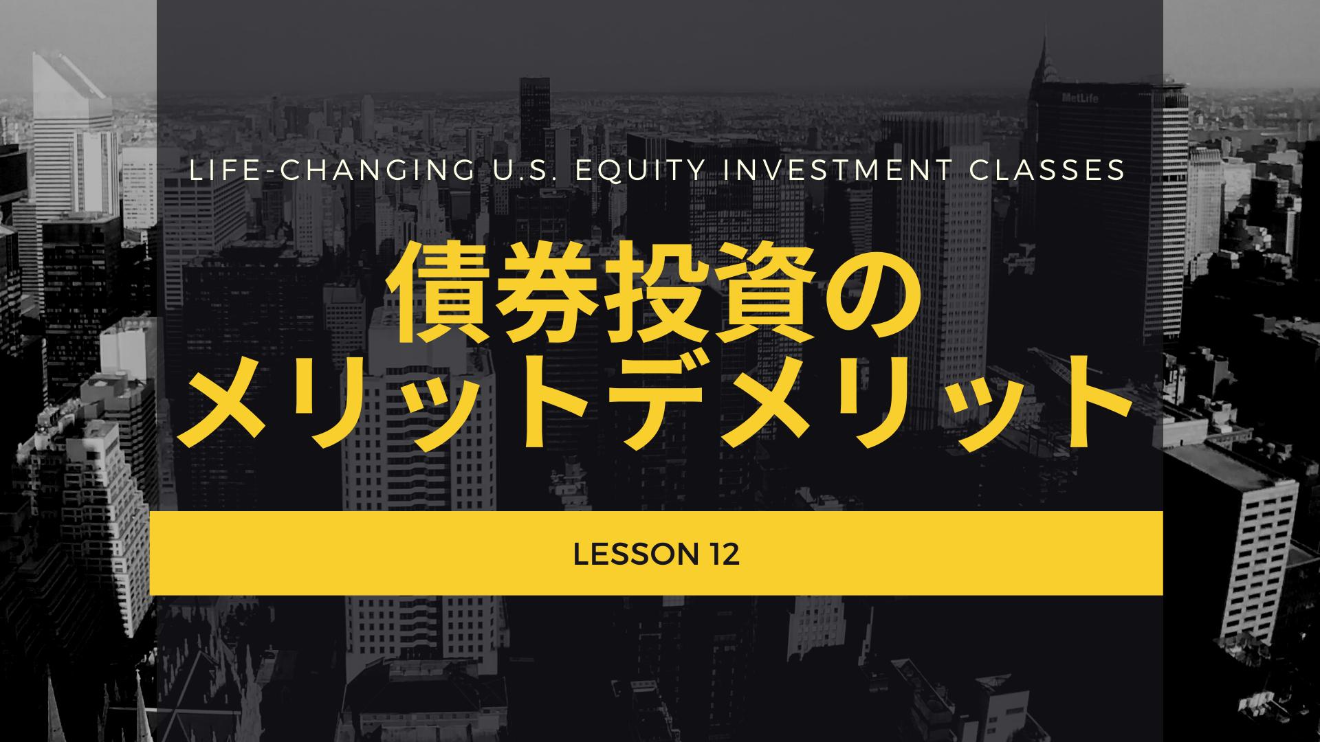 債券投資のメリットデメリット