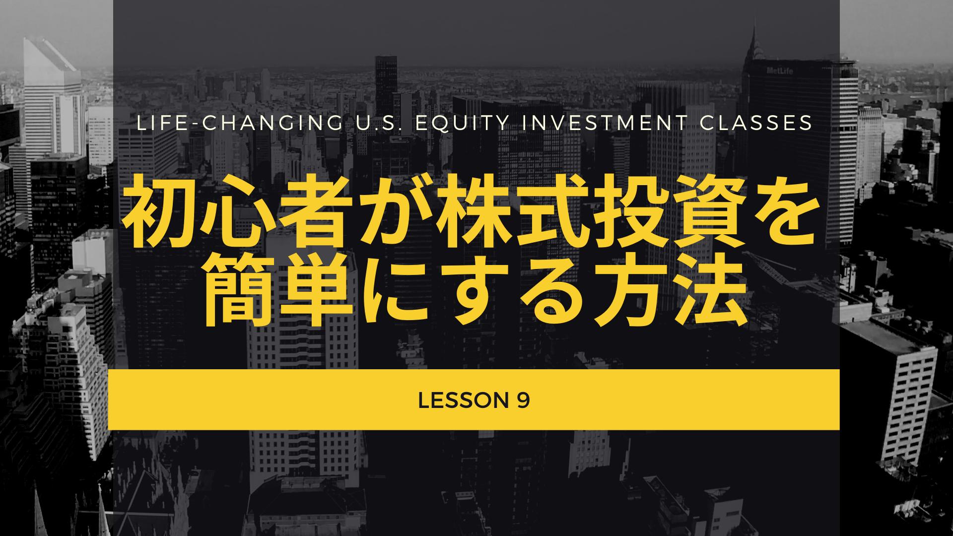 株式投資を初心者が簡単にする方法