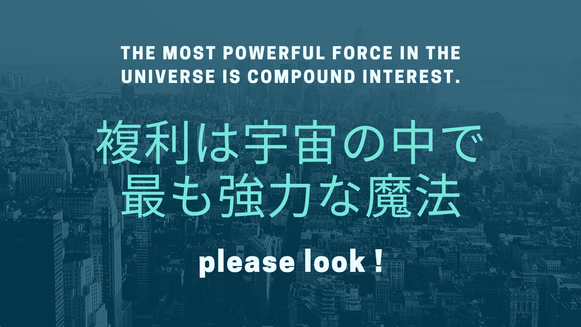 アインシュタインが認めた複利の力
