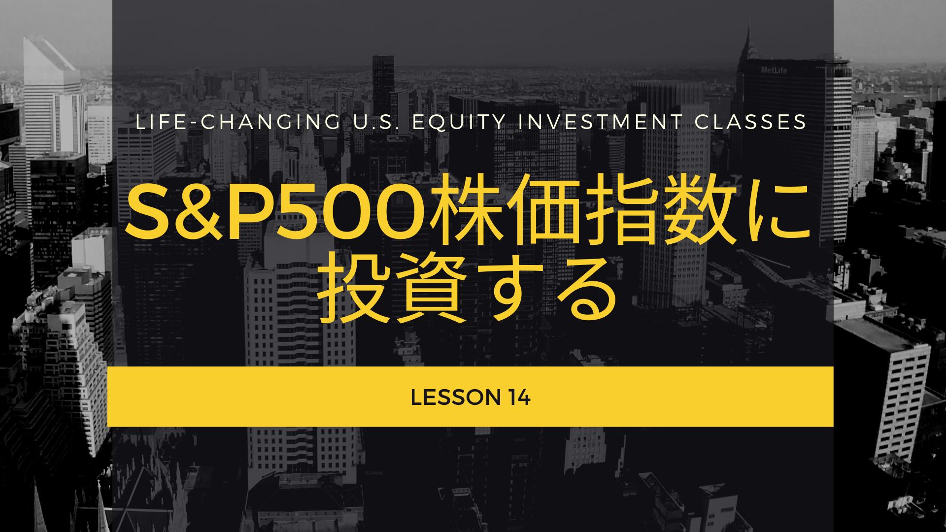 S&P500ETF