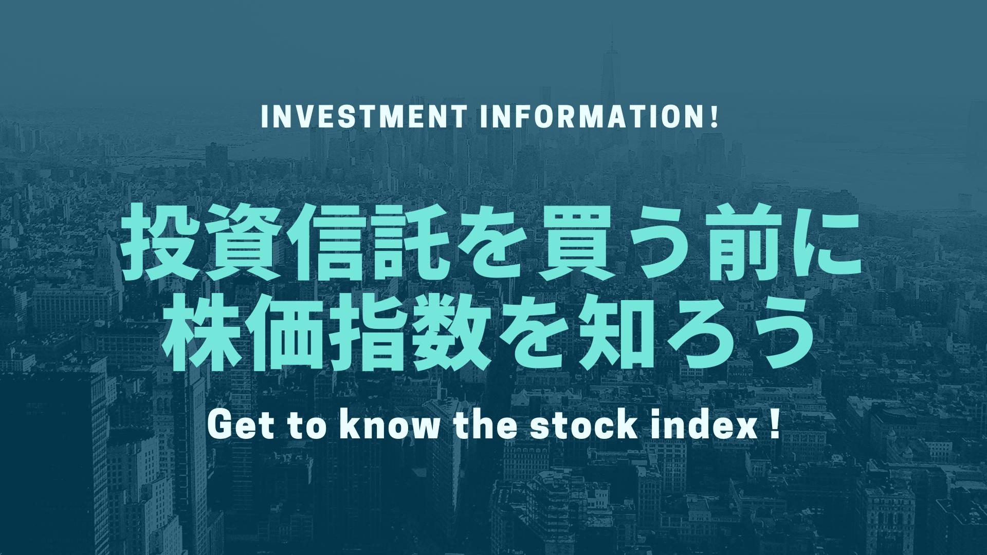 株価指数を知ろう