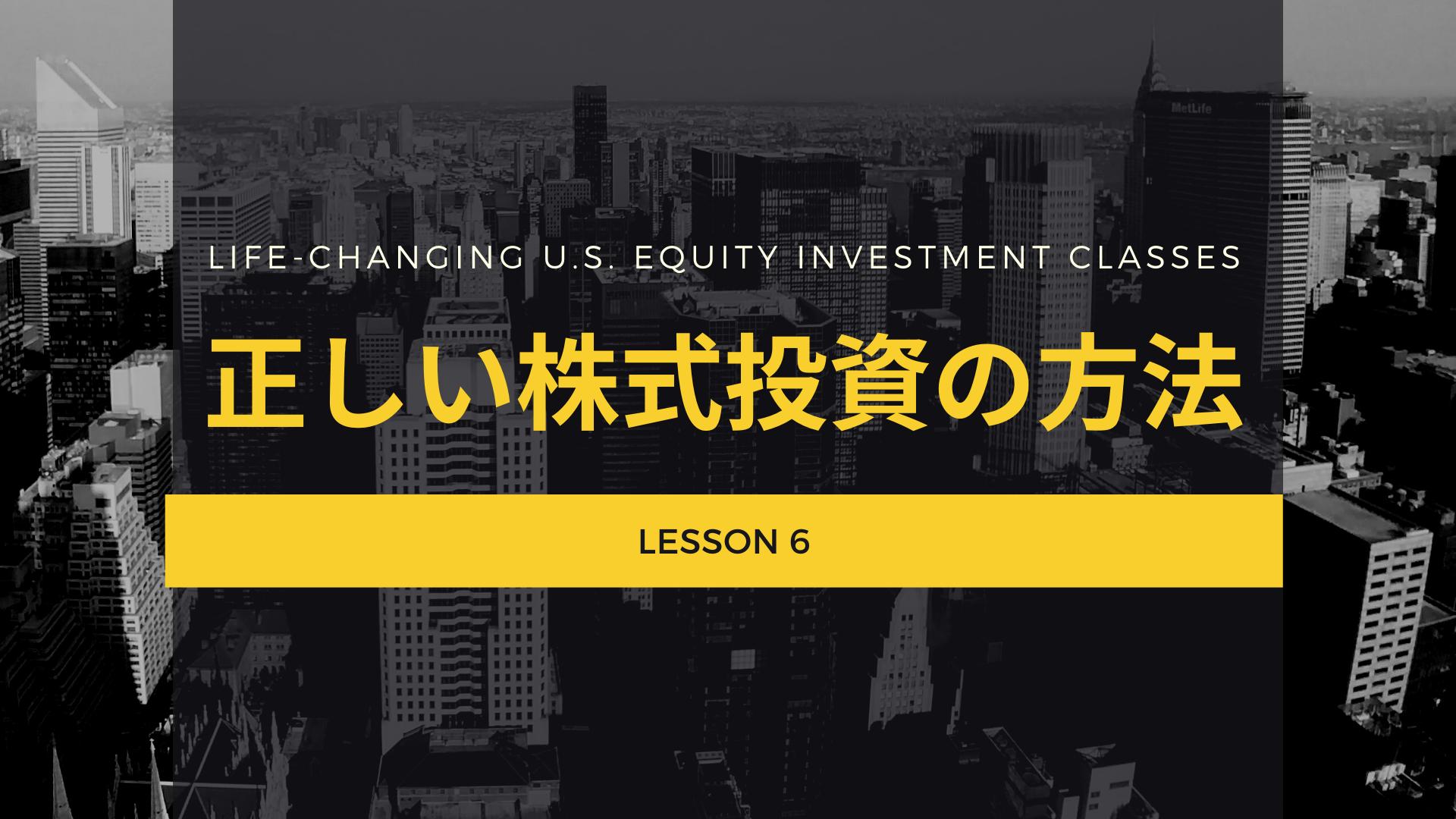 正しい株式投資の方法