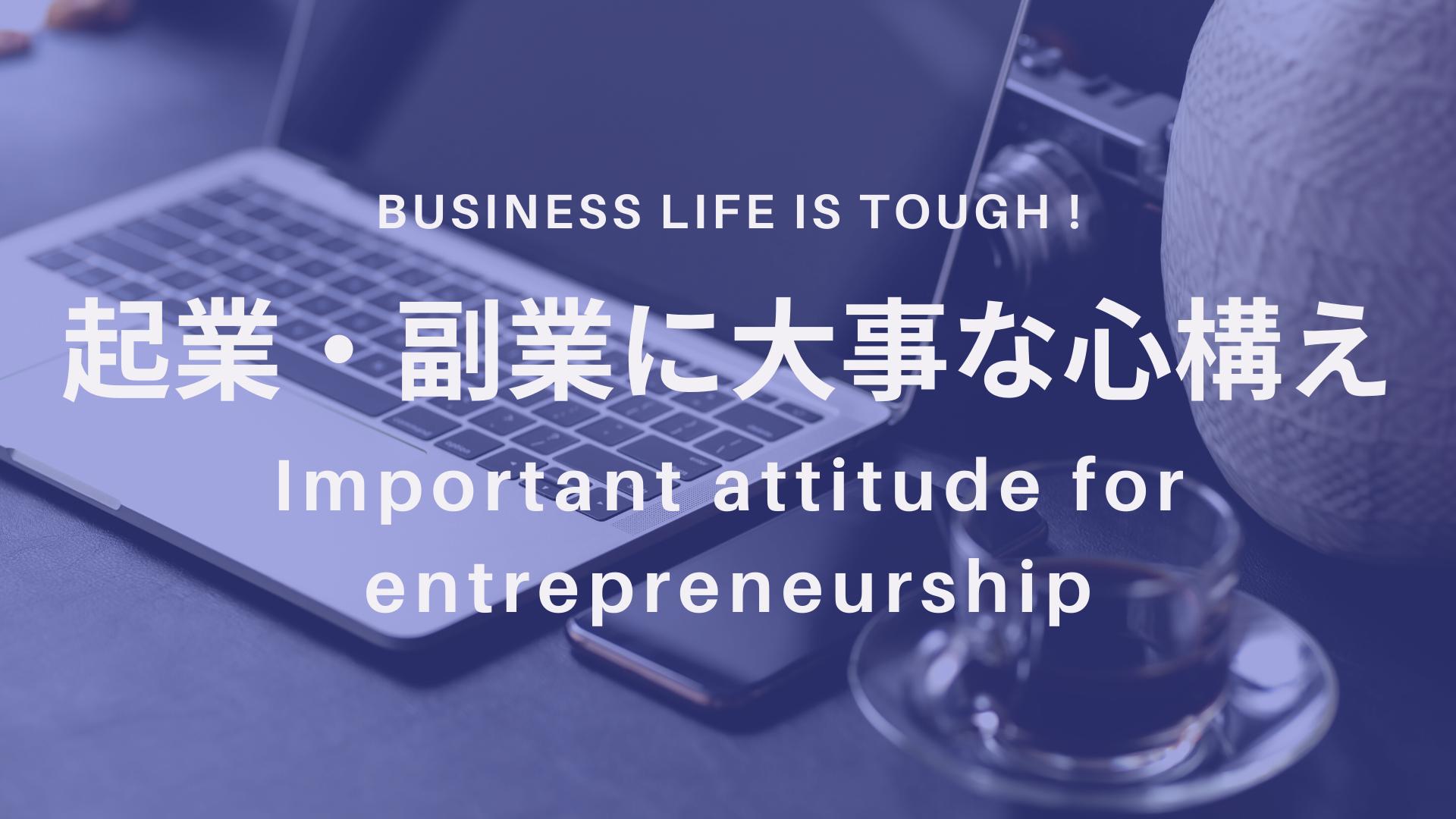 起業・副業に大事な心構え
